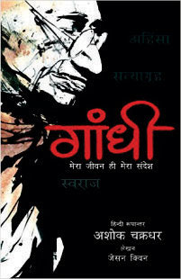 book on mahatma gandhi