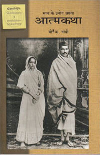 gandhiji book in hindi