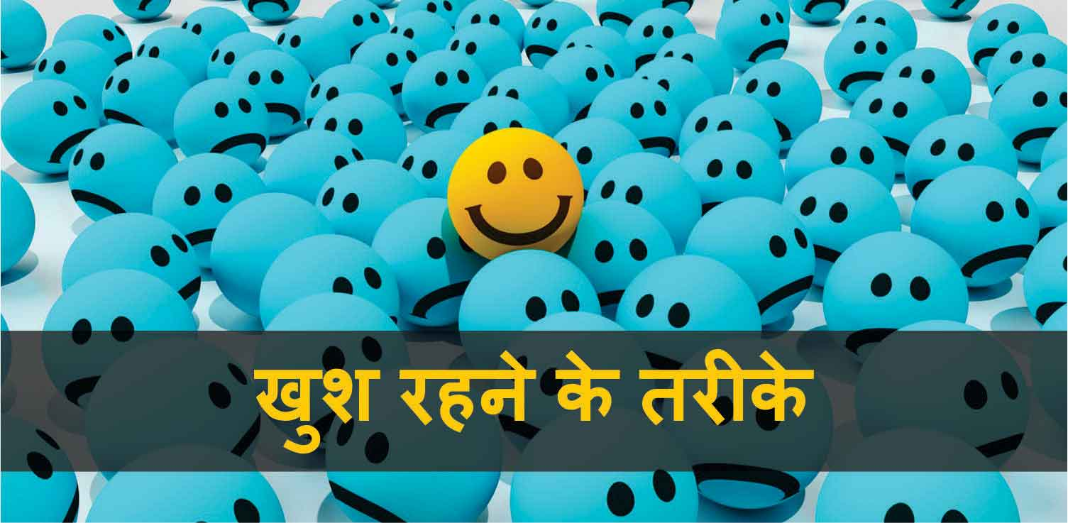 tips for happy life in hindi