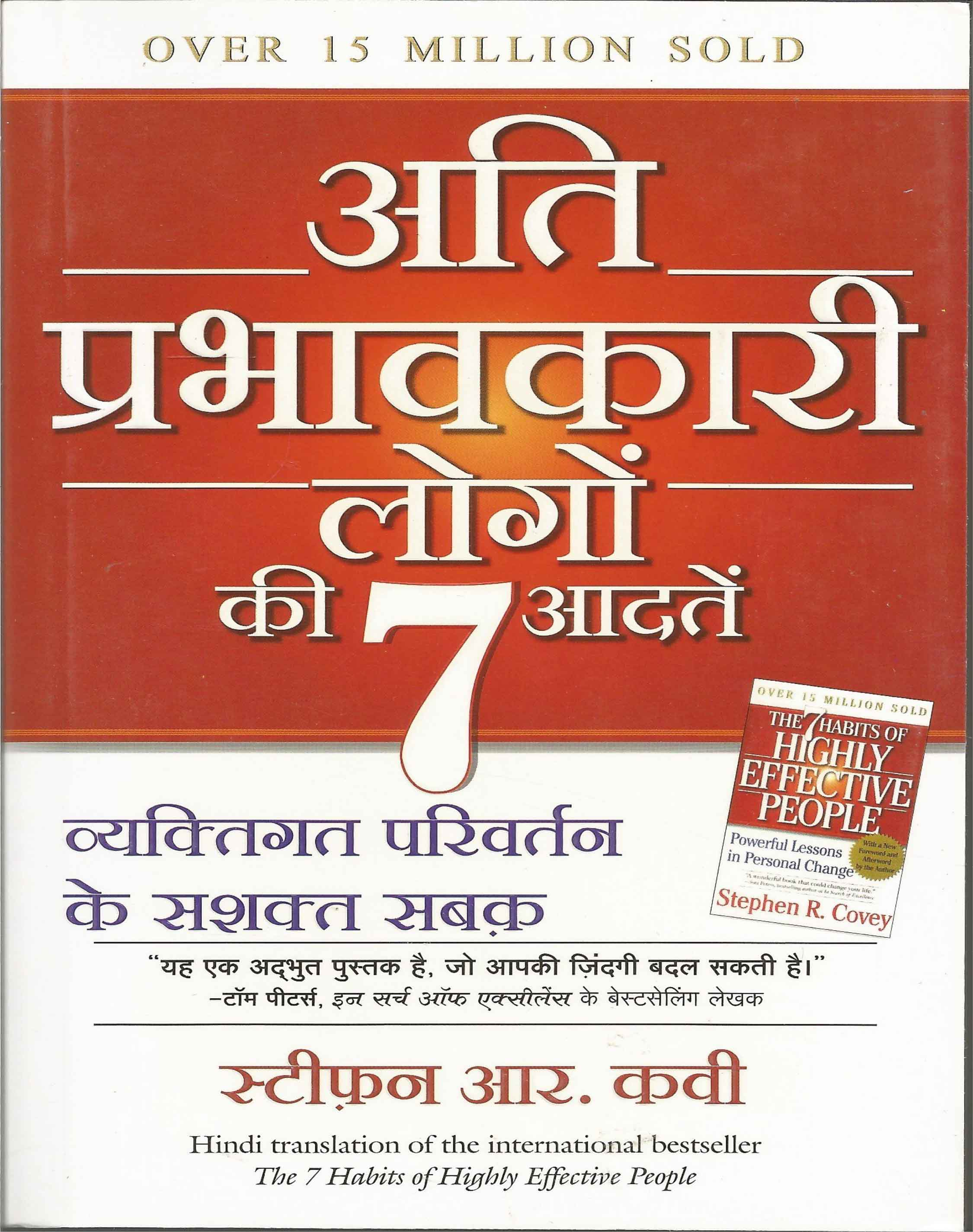 Book 8 - The 7 Habits of Highly Effective People