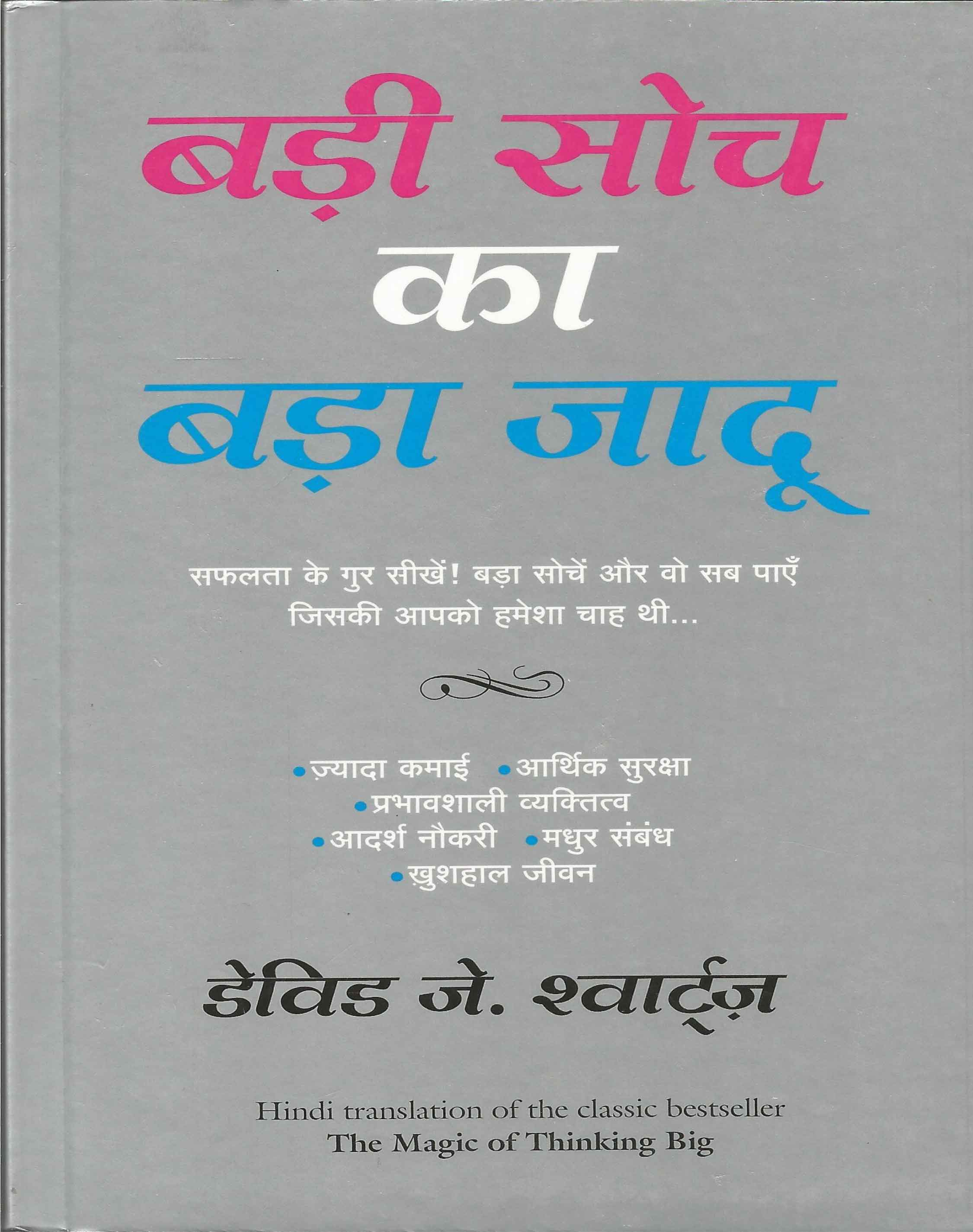 Self Motivation Hindi Books Pdf
