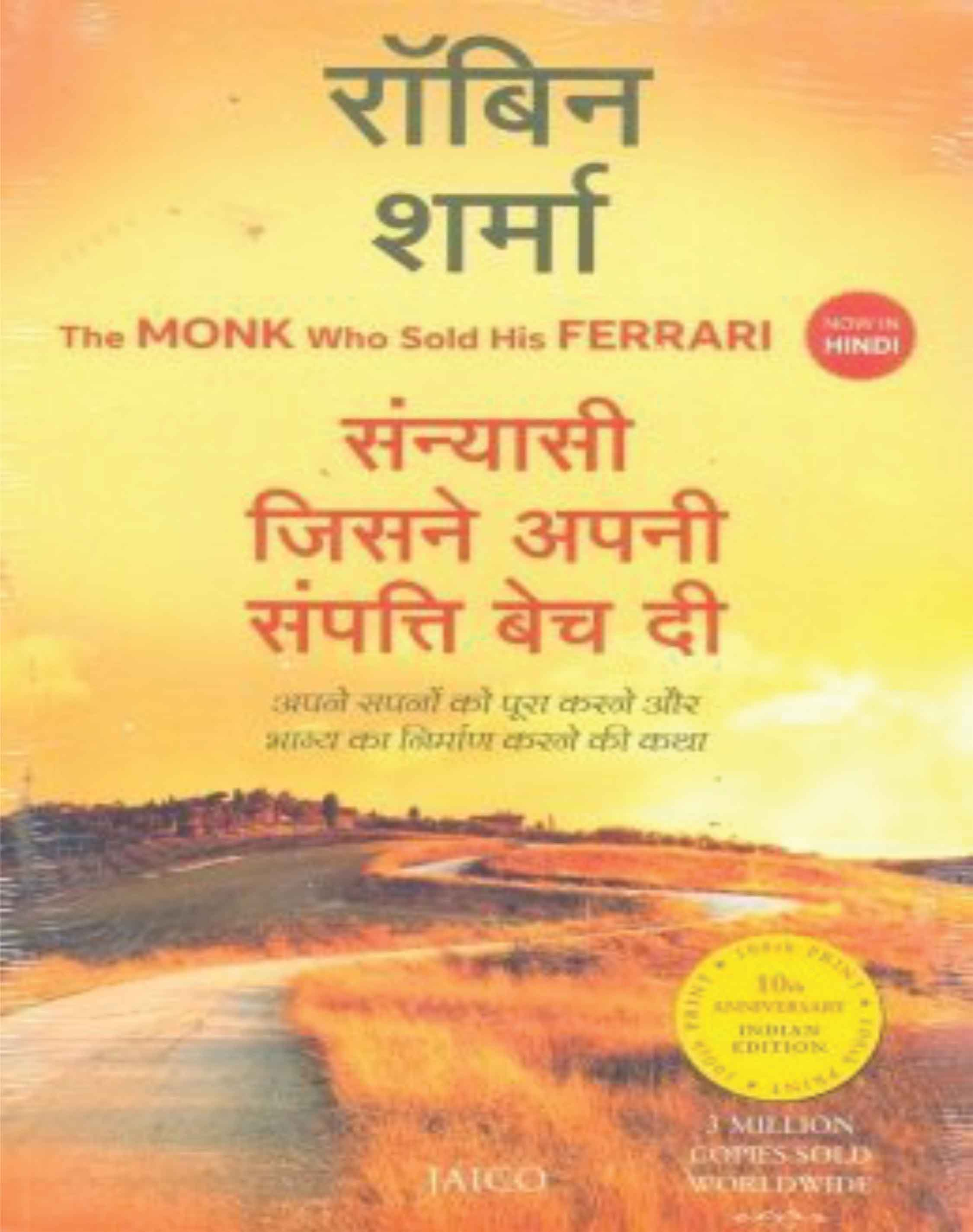 book 3 - The Monk Who Sold His Ferrari