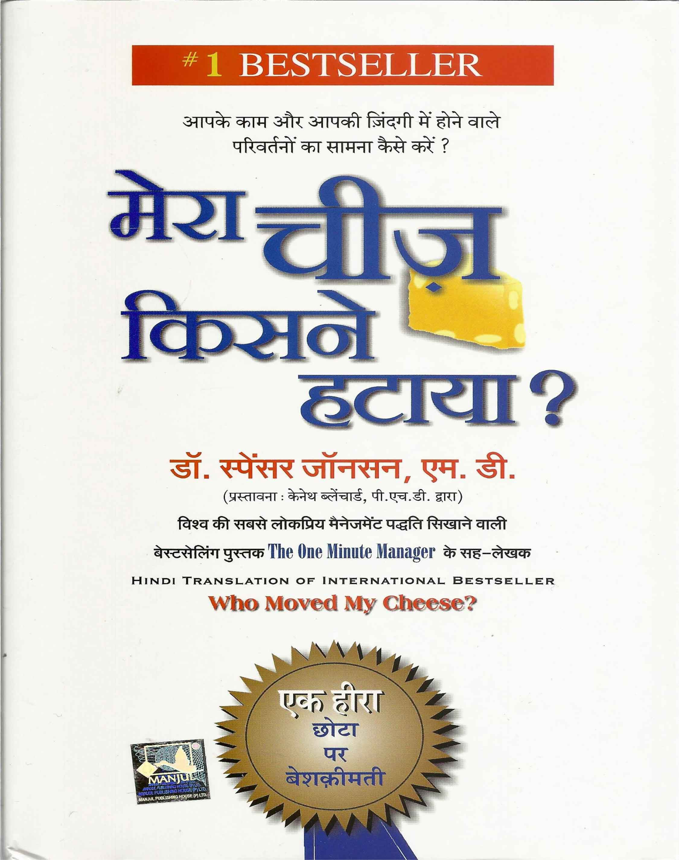 Book 4 - Who Moved My Cheese?