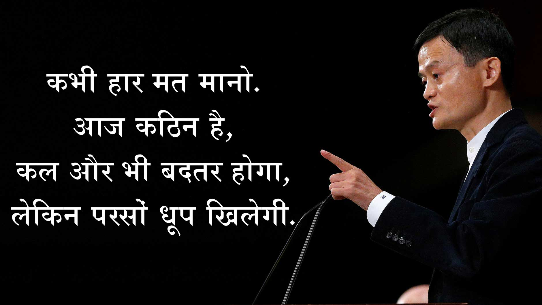 Failures of Jack Ma in Hindi