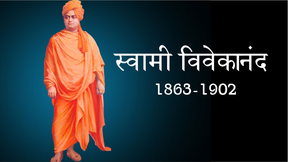Swami Vivekanada Biography in Hindi